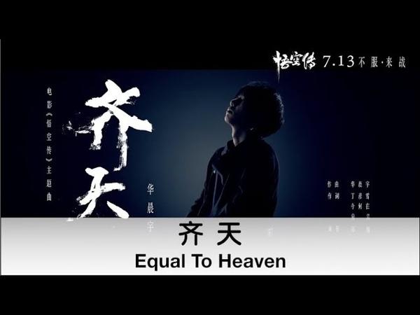 (ENG SUB) Theme Song of Movie Wu Kong - Equal To Heaven by Hua Chenyu - 华晨宇创作演唱电影《悟空传》主题曲《齐天