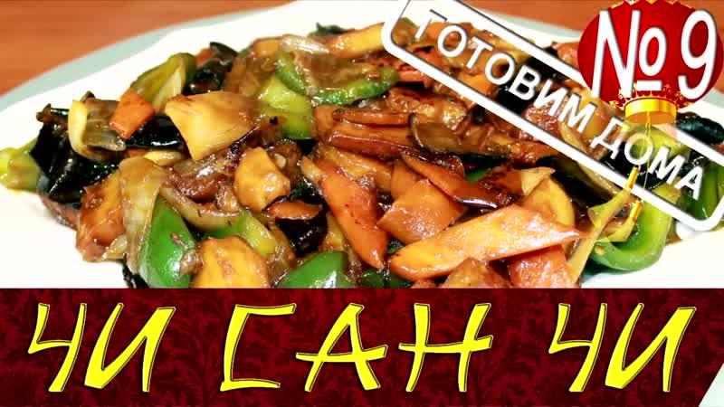 Чисанчи Готовим дома Китайская кухня какприготовитьчисанчи