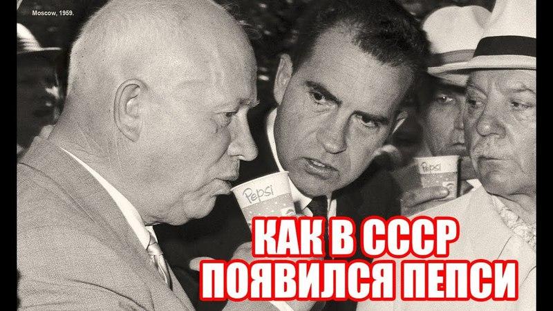 Как в СССР появилась Пепси-Кола