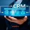 Polytell - подбор CRM систем и интеграция