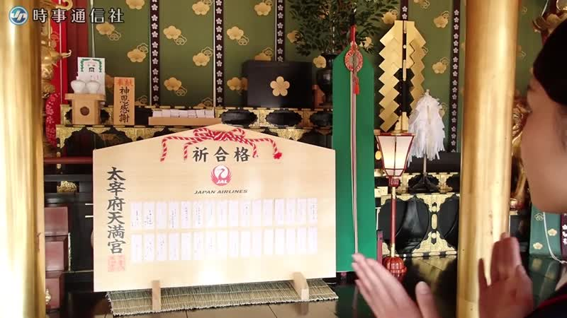 特大絵馬で7000人の合格祈るー福岡・太宰府天満宮