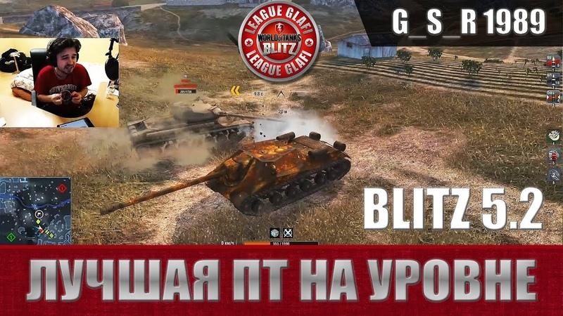 WoT Blitz - Лучшая ПТ САУ на уровне.Обзор Объект 704 - World of Tanks Blitz (WoTB)