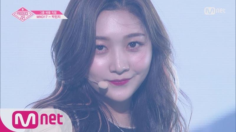 PRODUCE48 [단독직캠] 일대일아이컨택ㅣ박민지 - 카라 ♬맘마미아_1조 @그룹 배틀 180629 EP.3