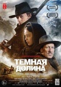Тёмная долина / Das finstere Tal (2014)