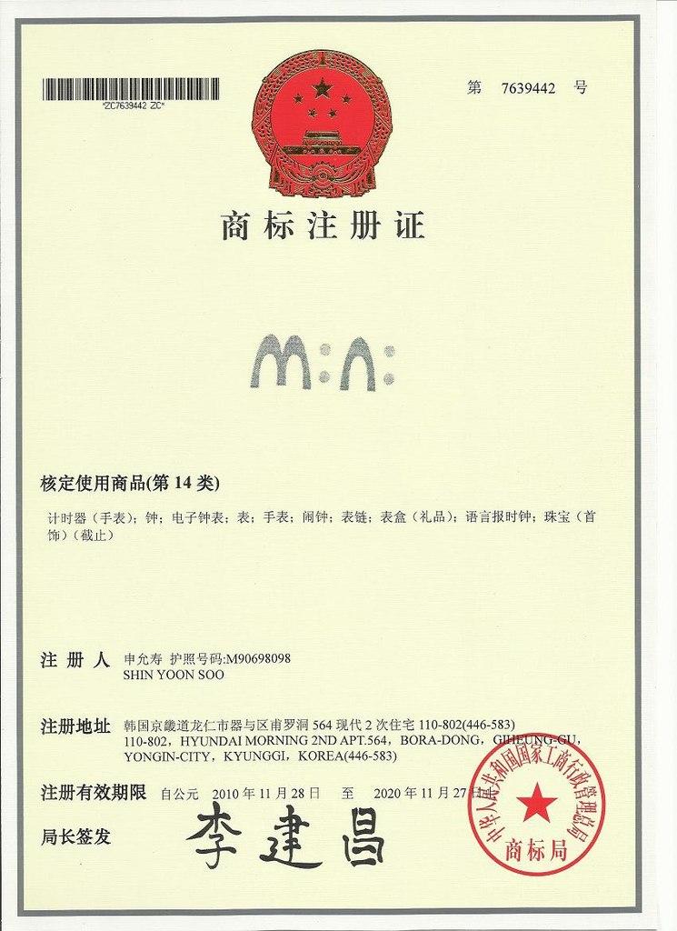 Официально зарегистрированная торговая марка