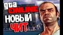 Новый Чит на GTA OnlineОБНОВА16.10.2018NEWBASIC EXTERNALТрейнер для GTA Onlineчит на гта
