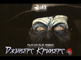 Jeepers Creepers 4 (2018) Movie Films Джиперс Криперс 4 ФИЛЬМ