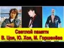 Памяти - Виктора Цоя (КИНО), Юрия Хоя (СЕКТОР ГАЗА), Михаила Горшенёва (КОРОЛЬ и ШУТ)