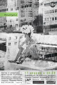 Спектакль МОНОХРОМ * 17 апреля