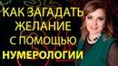 Нумерология желания| Как загадать удачу Ольга Герасимова