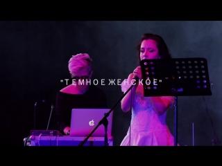 || mlkpls || Ирина Волынская & Мария Любичева | Рома Гонза & EtoEto