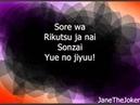 Shingeki no Kyojin OP 2 FULL Lyrics