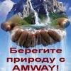 Amway в Боровичах - продукция и бизнес с надёжно