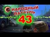 Народный патруль 43 - Подрезалы 3 (18+)