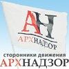 Сторонники общественного движения «Архнадзор»