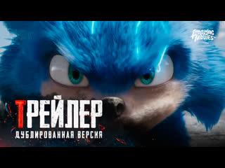DUB | Трейлер: «Соник в кино» / «Sonic The Hedgehog», 2019
