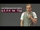 КАК ПРАВИЛЬНО ПОСТАВИТЬ СЕБЕ ЦЕЛИ НА 2019 ГОД Петр Осипов Бизнес Молодость