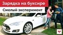 Заряжаем Tesla на буксире. Трос вместо зарядки!