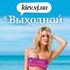 Выходной™ Киев - афиша города