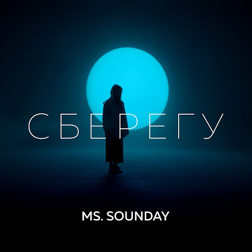 Ms.Sounday альбом Сберегу
