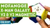 Обзор MoFangGe X-Man Galaxy V2 &amp V2 Magnetic - лучший мегаминкс теперь с магнитами!