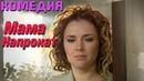 СМЕШНАЯ КОМЕДИЯ! Мама Напрокат Русские комедии, фильмы HD - YouTube