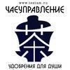 ЧАЕУПРАВЛЕНИЕ - магазин чая, Тамбов, teatam.ru