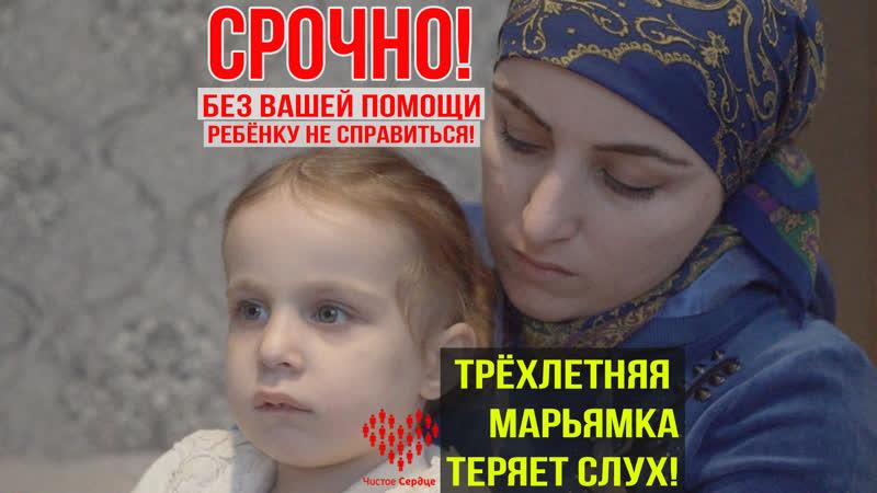 Срочно! Трёхлетняя Марьям с каждым днём теряет слух!