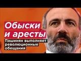 Армения обыски и аресты. Пашинян выполняет революционные обещания
