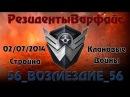 Warface - КВ - 02-07-2014 РезидентыВарфайс VS 56_ВОЗМЕЗДИЕ_56