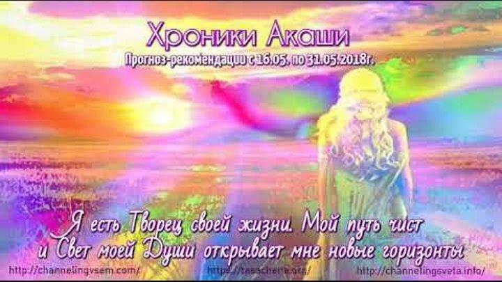 Хроники Акаши. Прогноз с 16.05. по 31.05.18г.
