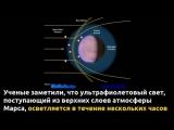 На Марсе обнаружили протонные полярные сияния
