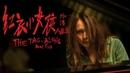 THE TAG ALONG: DEVIL FISH 红衣小女孩外传:人面鱼 (Teaser Trailer) - In Cinemas 29 Nov 2018