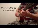 Доминик Джокер - Если ты со мной (fingerstyle guitar cover)