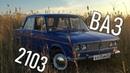 ВАЗ 2103 - Сумбурная история любви