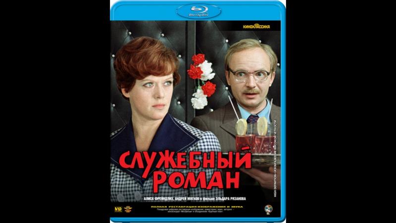 Служебный роман (Эльдар Рязанов, 1977)