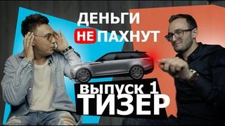 Тизер Выпуск 1. Гость Дмитрий Портнягин (Трансформатор). Обзор Range Rover Velar