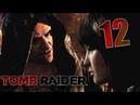 Tomb Raider ►12 - СПАСАЮ ИЗБРАННУЮ