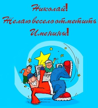 pozdravitelnie-otkritki-s-dnem-svyatogo-nikolaya-eroticheskie
