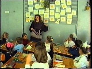 Урок обучения грамоте в 1 классе по Занкову. Буква Ж. Иванова М Б Пагава А А  1995 год