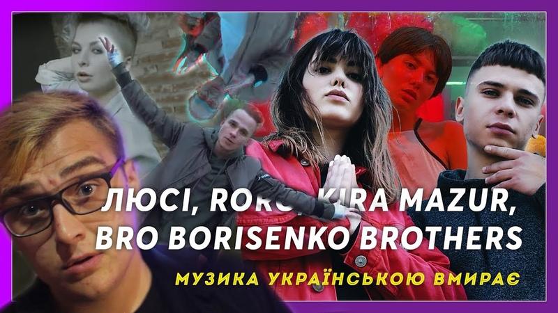Люсі, RORO і Kira Mazur обіймають долонями адреналін братів Борисенків   МУВ