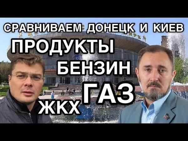 Сравниваем Д H Р и Украину: мясо, газ, бензин, демократия