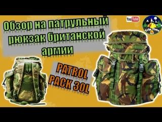 Обзор на оригинальный патрульный рюкзак британской армии 30 л  Patrol pack 30 l