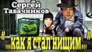 ТАБАЧНИКОВ: о деньгах, музыкантах, ГИТАРБАТЛЕ. откровения на СТРИМЕ у Никиты Марченко(Nick Senpai)