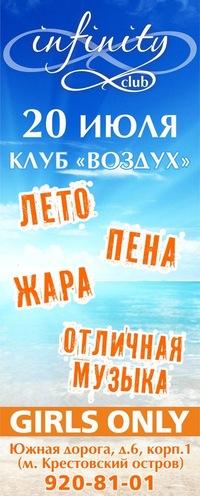 20 июля ПЕННАЯ ВЕЧЕРИНКА клуб ВОЗДУХ