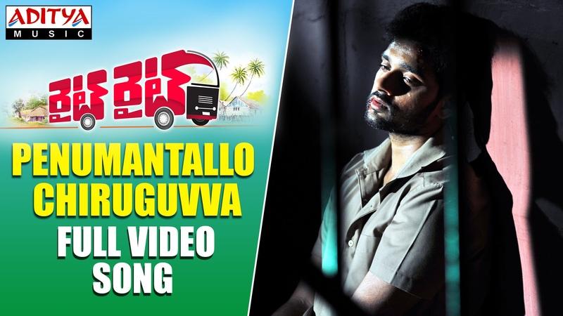 Penumantallo Chiruguvva Full Video Song Right Right Video Songs Sumanth Ashwin Pooja Jhaveri