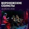 """28/06 :: """"Воронежские солисты"""" в """"Петровском"""" ::"""