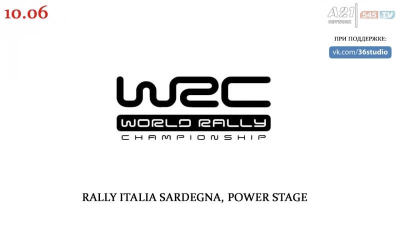 WRC Rally Italia Sardegna Power Stage 10 06 2018 545TV A21 Network
