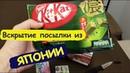 Вскрытие посылки из Японии. Зелёный Kit Kat.