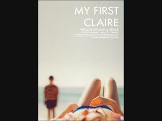 Моя первая Клэр _ My First Claire (2010) США
